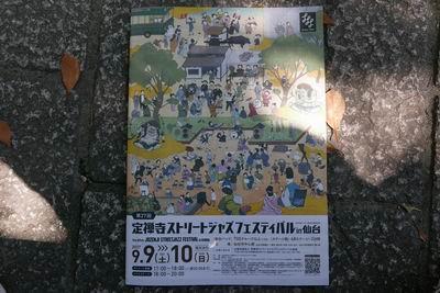 2017仙台ジャズフェスのポスター