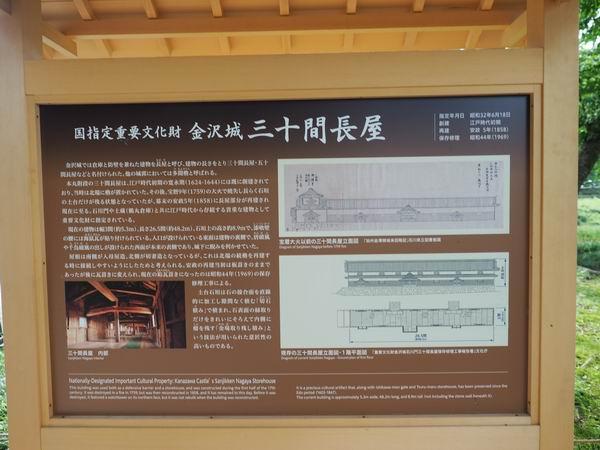 金沢城址公園の三十間長屋