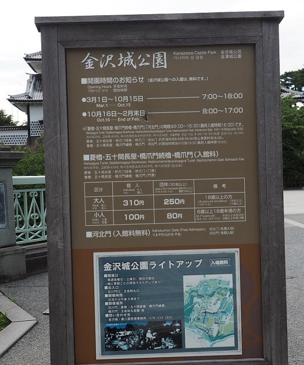 金沢城址公園の有料の案内板
