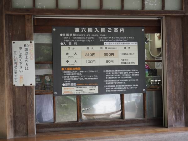 兼六園の入園料金の写真