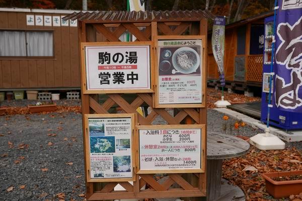 栗駒山駒の湯の風景写真