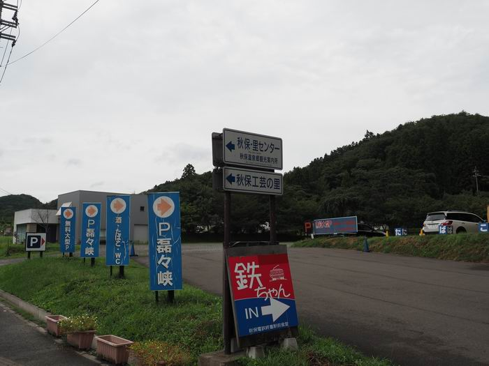 磊々峡の駐車場の写真