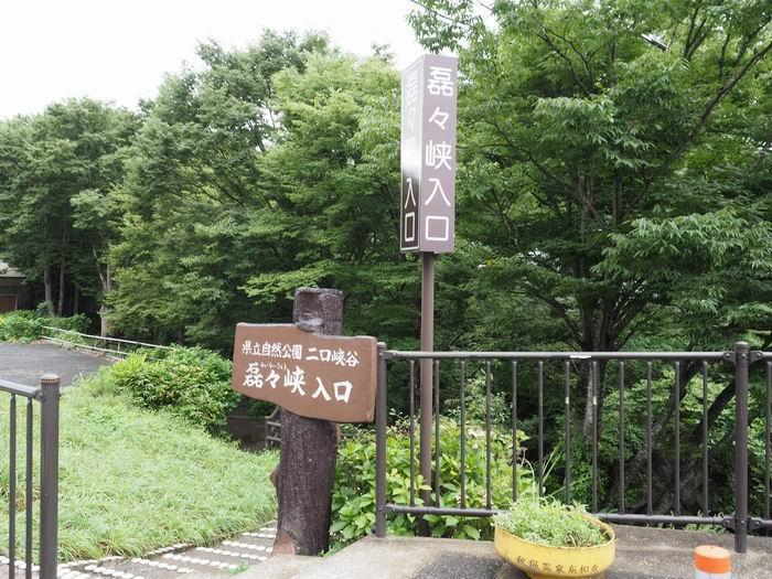 磊々峡の遊歩道の入り口の風景写真