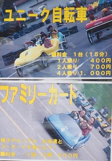 リゾートパーク鬼首のカートの料金表の写真