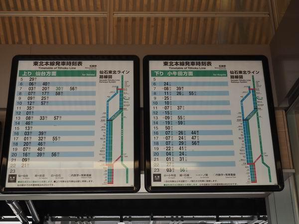 松島駅のJRの時刻表