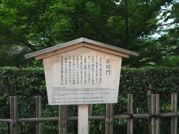 金沢城の石川門の説明書き