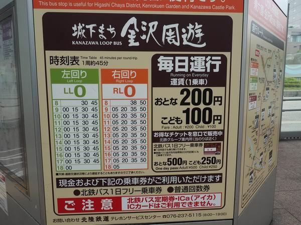 金沢駅の金沢城行きの時刻表の写真