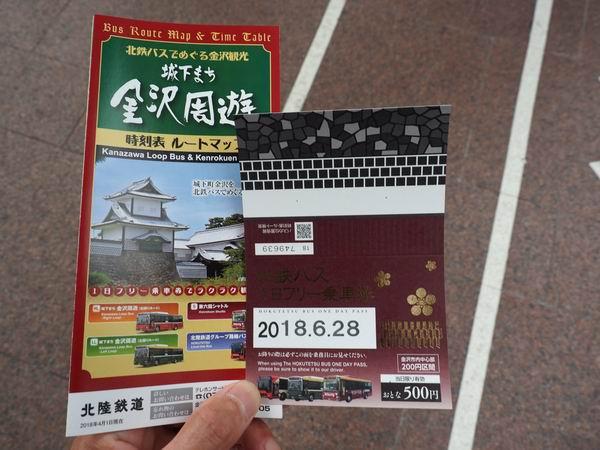 金沢市内周遊パスの一日乗り放題乗車券の写真