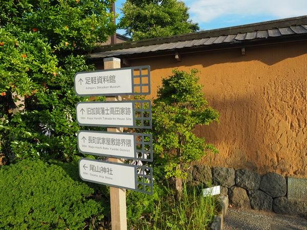 長町武家屋敷の案内表示板の風景写真
