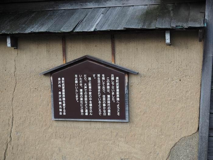 長町武家屋敷の宣伝看板の写真
