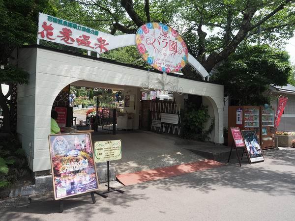 花巻温泉のバラ園の入り口の風景写真
