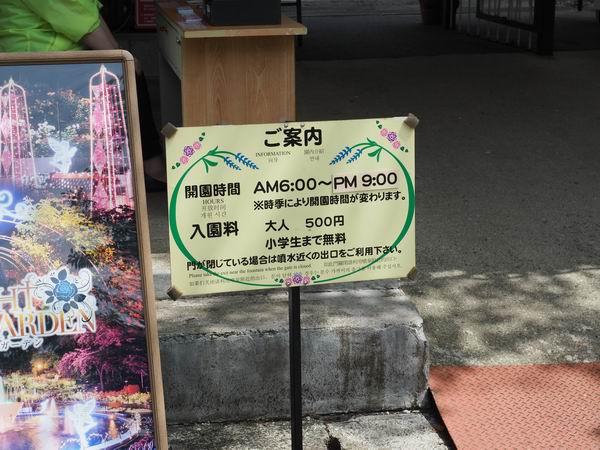 花巻温泉バラ園入場の案内表示