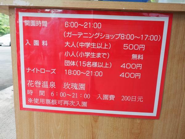 花巻温泉バラ園の入場料金内容