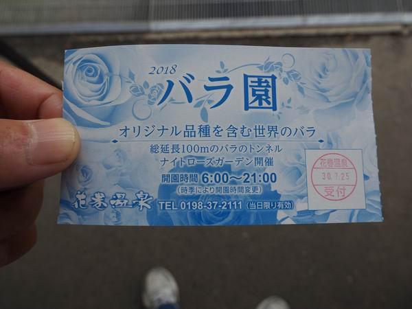 花巻温泉バラ園の入場券の写真