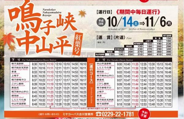 鳴子温泉駅始発の臨時バス紅葉号の時刻表