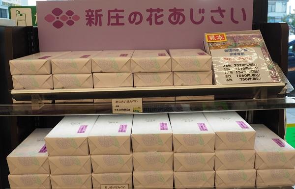 新庄駅のあじさいせんべいの写真