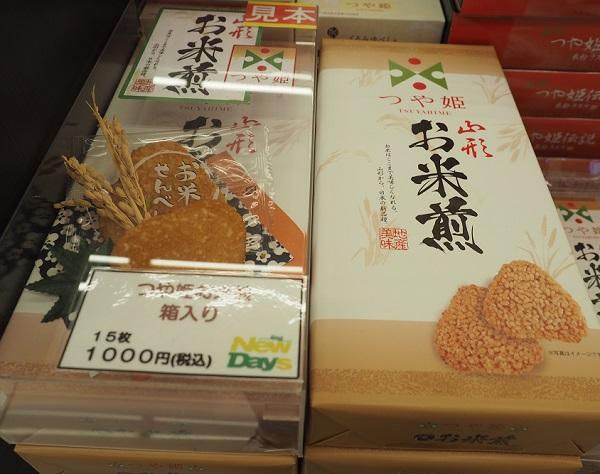 新庄駅のお土産品のおすすめつや姫お米煎の紹介写真