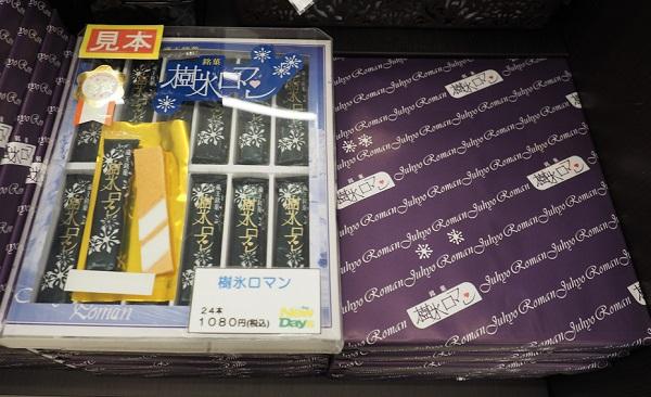 新庄駅のお土産品のおすすめの樹氷ロマンの写真