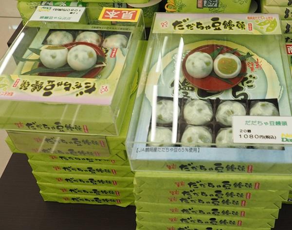 新庄駅のお土産だだちゃ豆饅頭のお土産品の写真