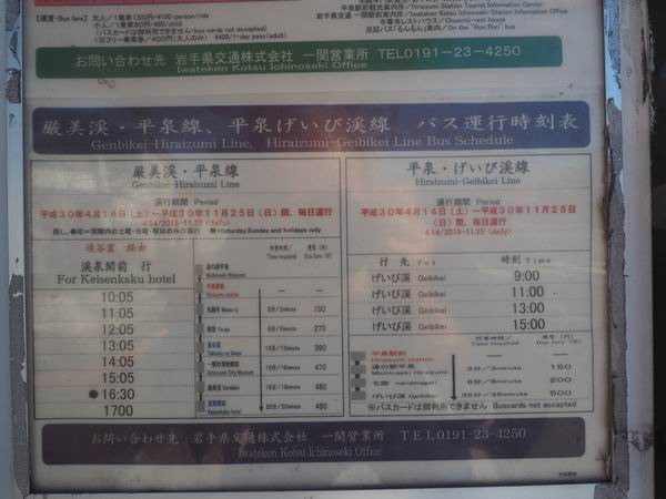 平泉駅発の厳美渓行きのバス時刻表