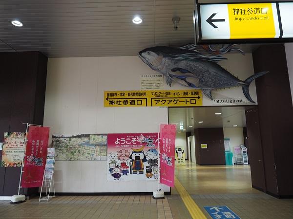 本塩釜駅の出口の表示写真