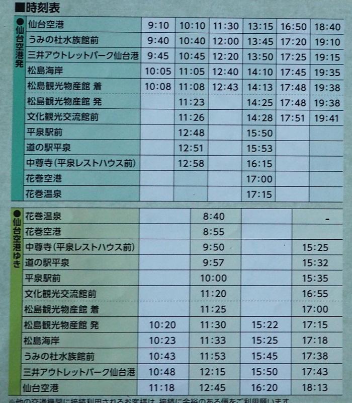 仙台空港発着の松島や平泉や花巻温泉への直行バスの時刻表の写真
