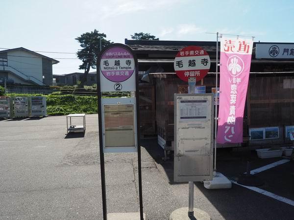 毛越寺のバス乗り場の風景写真