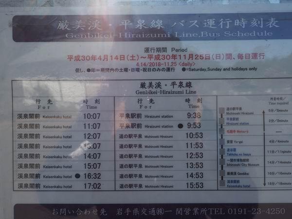 毛越寺発達谷窟域のバス時刻表