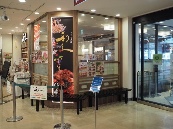 長町駅の牛タン利休のお店の風景写真