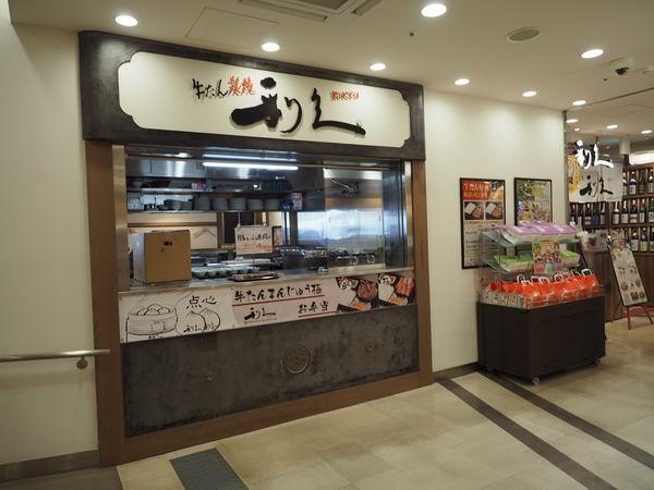 長町駅の利休の牛タン饅頭の売り場風景写真