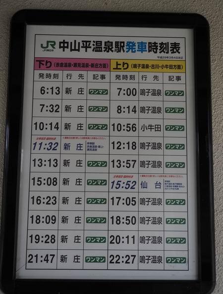 中山平温泉駅の時刻表