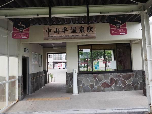 中山平温泉駅の正面風景