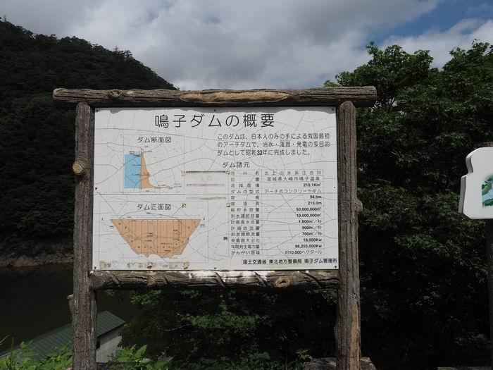 鳴子ダムの説明書き