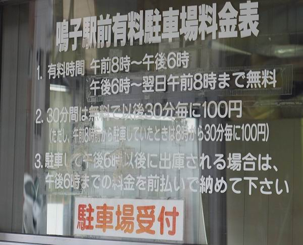鳴子温泉駅の駐車場の料金表示