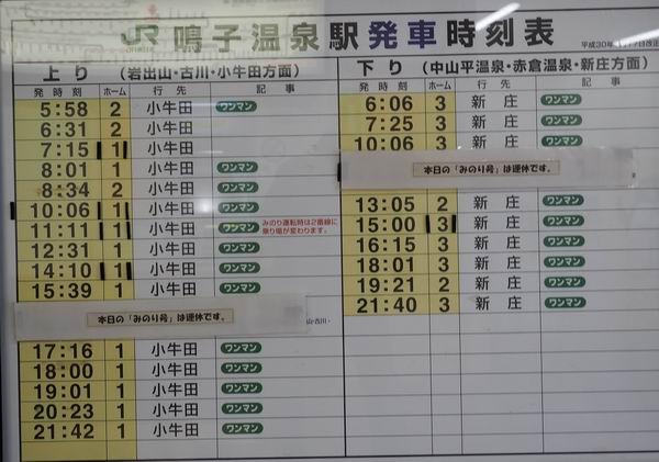 鳴子温泉駅の時刻表の写真