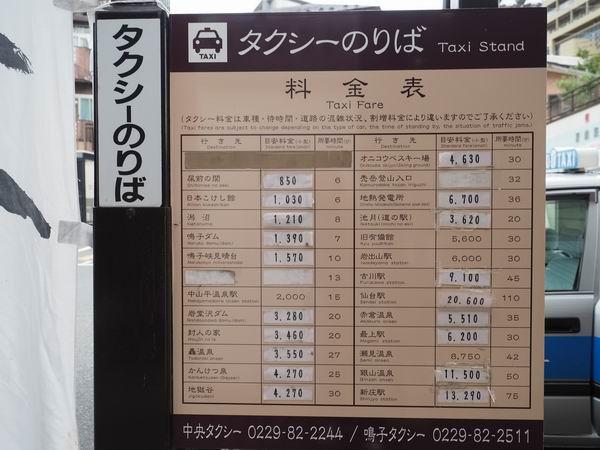鳴子温泉駅のタクシー料金の写真