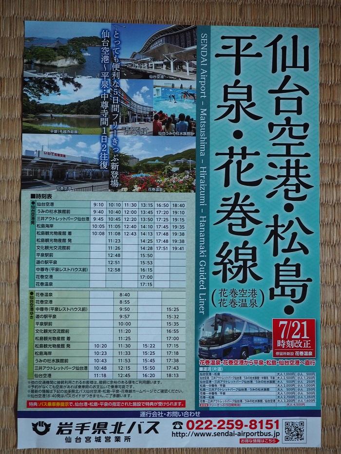仙台空港発のバスの直行便のチラシ