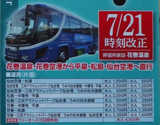 仙台空港発着の直行バスの利用運賃の明細の写真