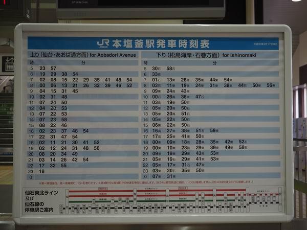 本塩釜駅の時刻表写真