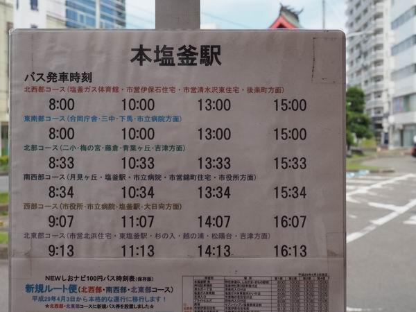 本塩釜神社100円バスの時刻表