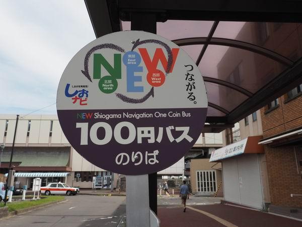 本塩釜駅のバス停の100円表示の風景写真