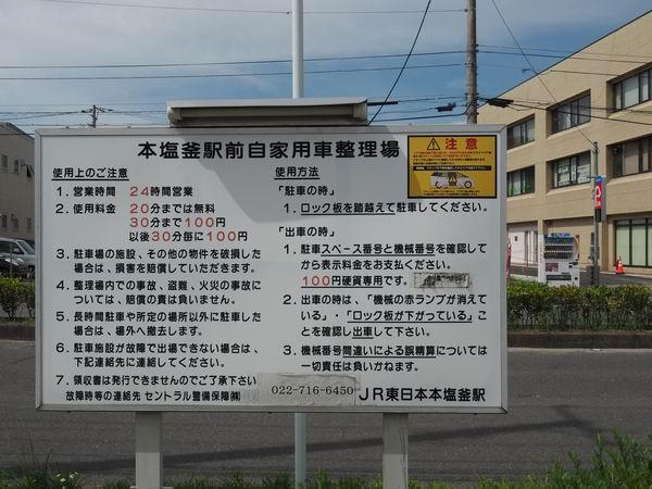 本塩釜駅構内の駐車場の使用注意書きと料金について