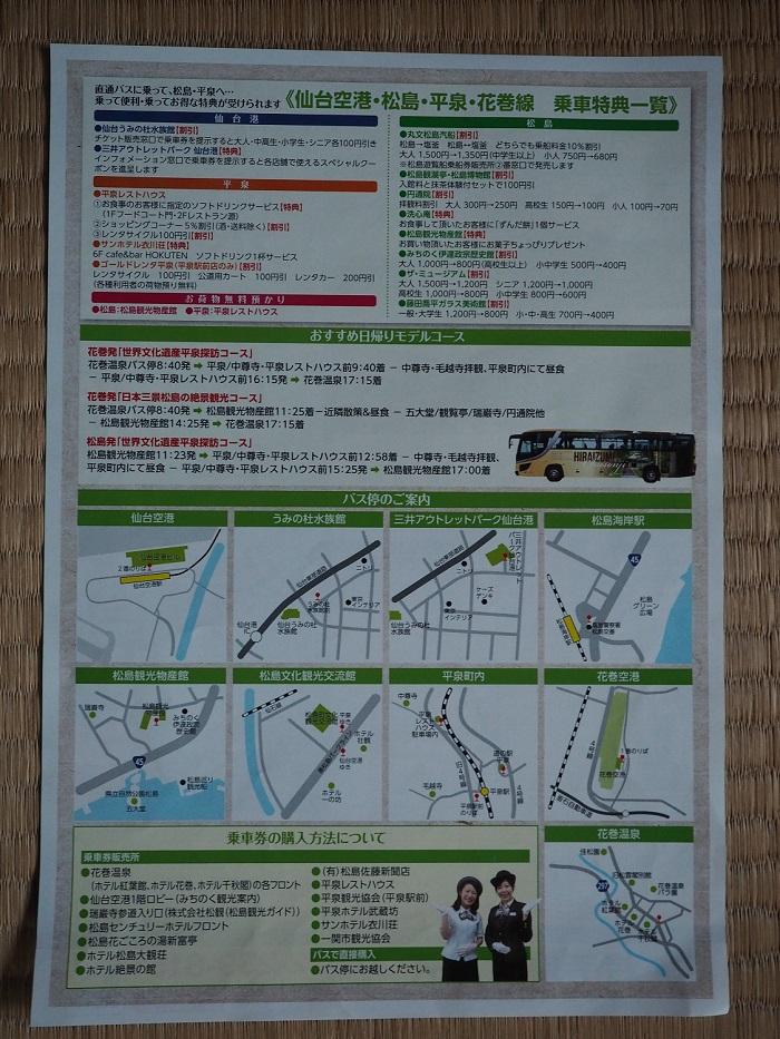 仙台空港発着の平泉行き直行便の宣伝チラシの裏面詳細
