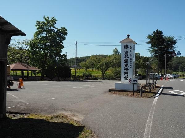 達国窟毘沙門堂の駐車場の風景写真