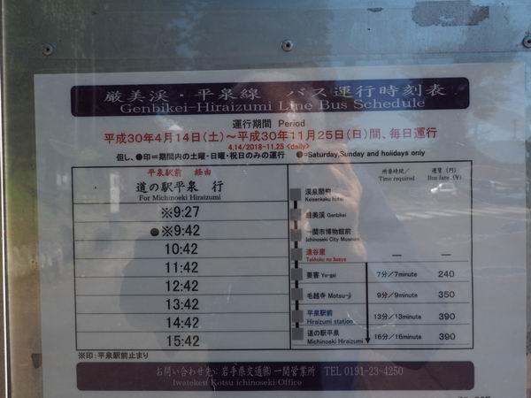 達谷窟のバスの時刻表平泉駅行きの写真