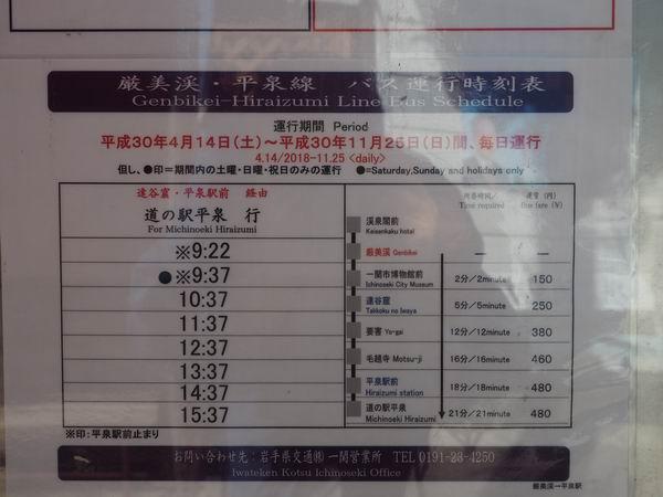 厳美渓発達国窟バス時刻表