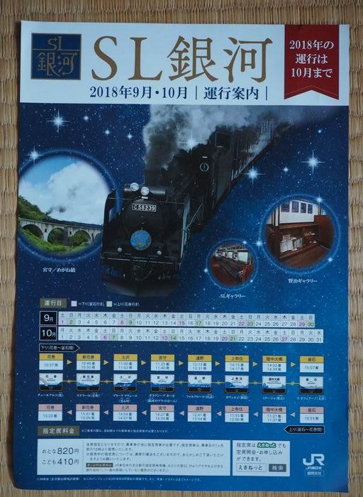 SL銀河9月10月運行予定表の宣伝チラシ
