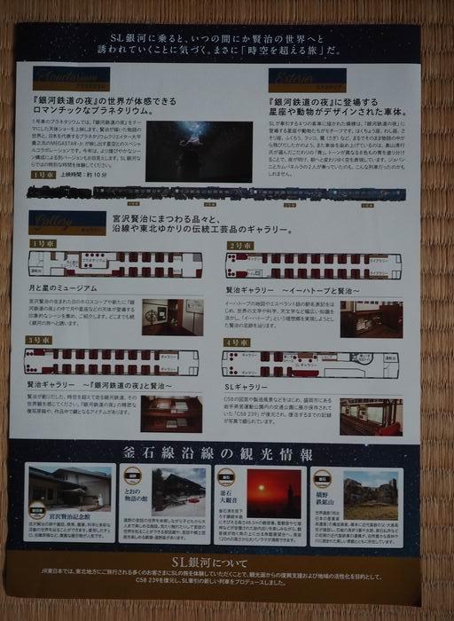 SL銀河9月10月運行予定表の宣伝チラシの裏面