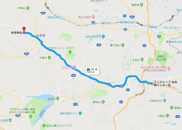 秋保神社へのアクセス