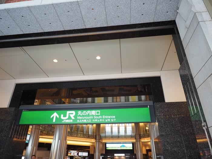東京駅丸の内南口の改札の風景写真